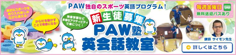 新生徒募集 PAW塾英会話教室