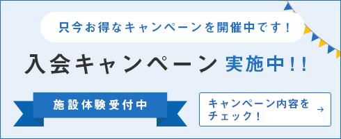 入会キャンペーン実施中!!