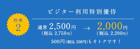 ビジター利用特別優待 通常 2,700円(税込)→2,160円(税込) 540円(税込)もオトクです!