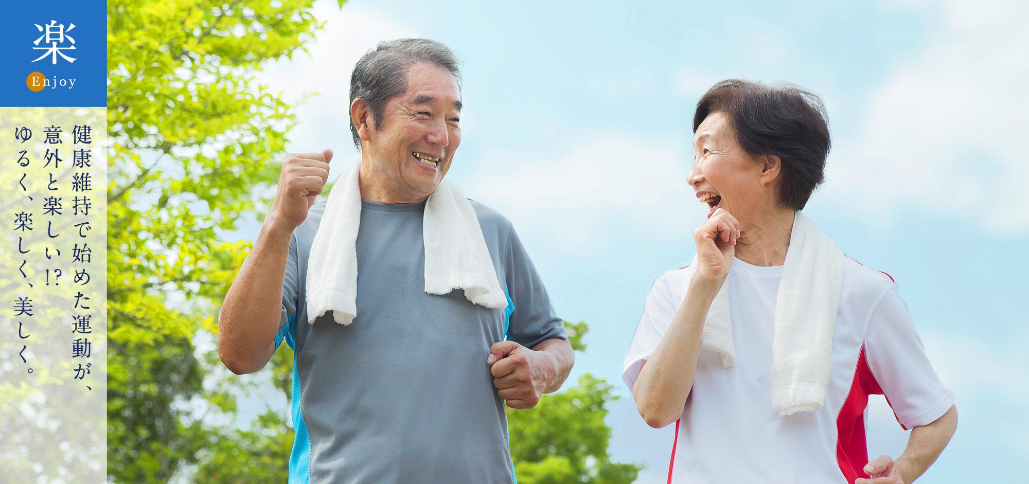 健康維持で始めた運動が、意外と楽しい!?